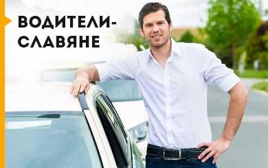 Водители- славяне