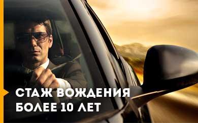 Стаж вождения более 10 лет