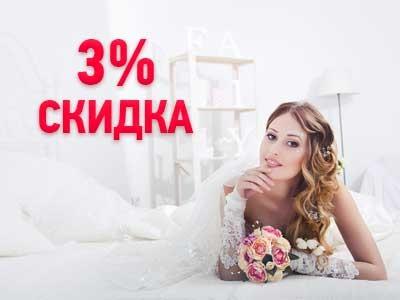 Скидка 3% по карте «молодожены Москвы»